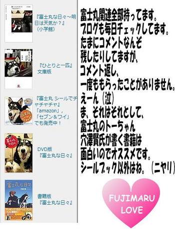 Fujimaru_love