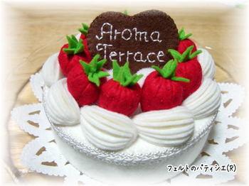 Aromaterrace2