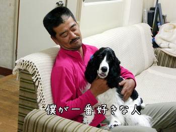Bokugaichibansukinahito